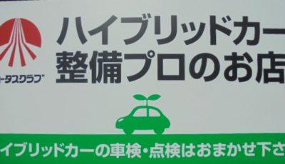 ハイブリットカーの整備も!!